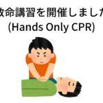 救命講習を開催しました(Hands Only CPR)