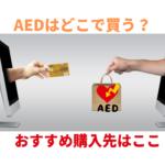 AEDはどこで購入できるの?おすすめ購入先を公開!